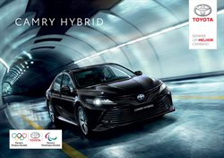 Promoção de Toyota no folheto de Braga